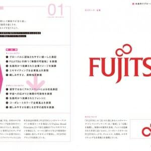ロゴデザインのロジック (1)