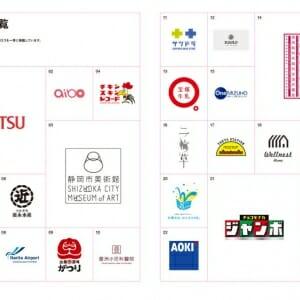 ロゴデザインのロジック (5)