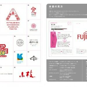 ロゴデザインのロジック (7)