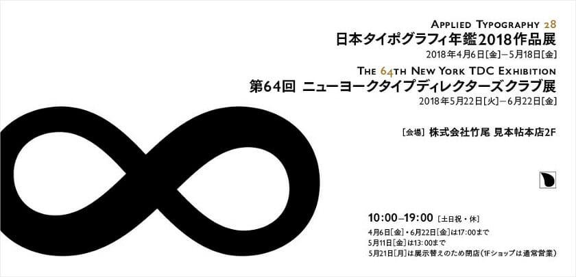 日本タイポグラフィ年鑑2018作品展/第64回ニューヨークタイプディレクターズクラブ展