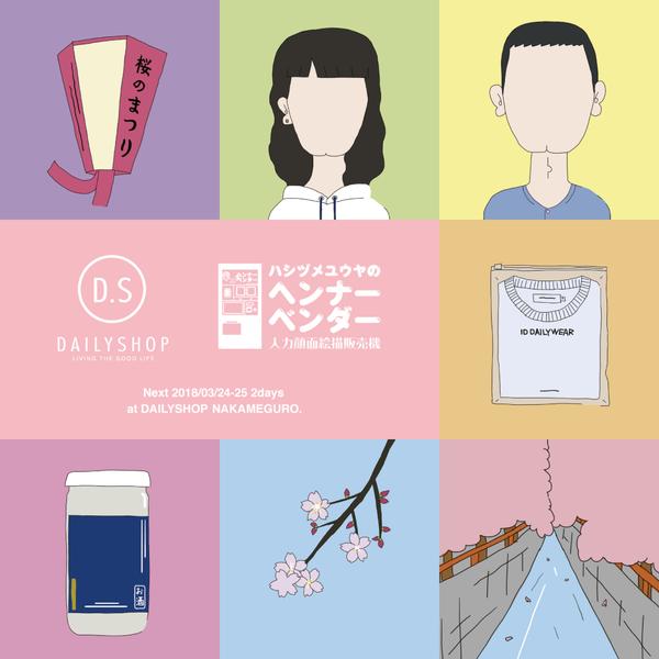 イラストレーター・ハシヅメユウヤの似顔絵販売機「ヘンナーベンダー」が、3月24日・25日に中目黒の「DAILYSHOP」に出現