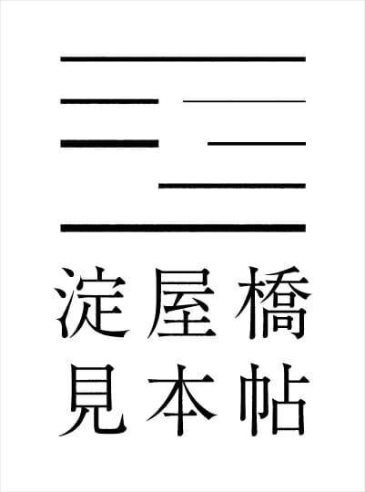 紙の専門商社・竹尾の新店舗「淀屋橋見本帖」が、淀屋橋odona内に4月7日オープン
