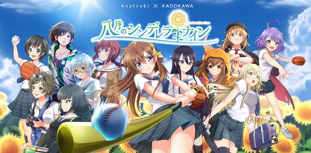 """「青春×女子高生×高校野球」をテーマにした""""青春体験型野球ゲーム""""『八月のシンデレラナイン』"""