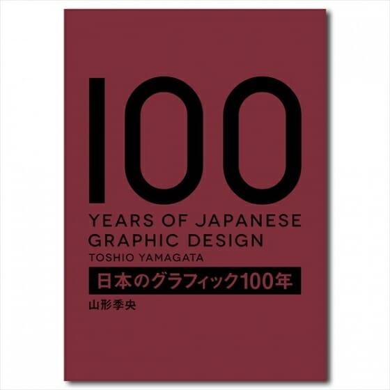 『日本のグラフィック100年』出版記念トークイベント