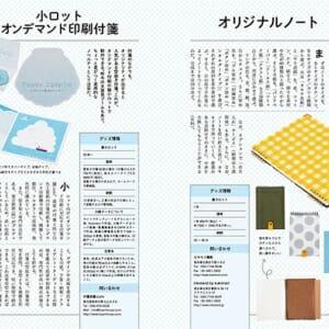 グッズ製作ガイドBOOK (1)