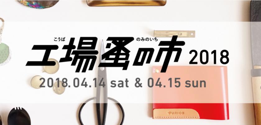 燕三条地域を中心とした工場やクリエイターが出店者となる「工場蚤の市」が、4月14日から2日間にわたって開催