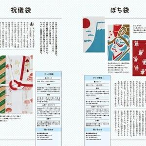 グッズ製作ガイドBOOK (2)