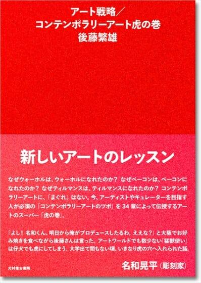 後藤繁雄×田中義久「コンテンポラリーなクリエイティブの条件とは?」トークイベント