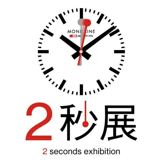 モンディーンのアイコン商品「stop2go」から着想を得た、初の企画展「2秒展」が4月13日から開催