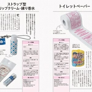 グッズ製作ガイドBOOK (3)