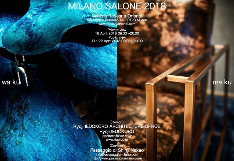 建築家の家所亮二が新作プロダクト2作品をミラノデザインウィークにて発表