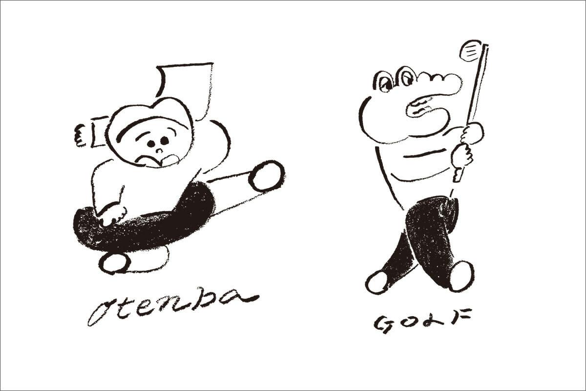 """オランダ語のontembaar(馴らすことのできない、負けん気の)が語源とされる「おてんば」と、オランダ発祥という説も有力な「ゴルフ」、それれぞれの単語をイラスト化。「""""なんともいえない""""語感が気に入りました」(ニシワキさん談)"""