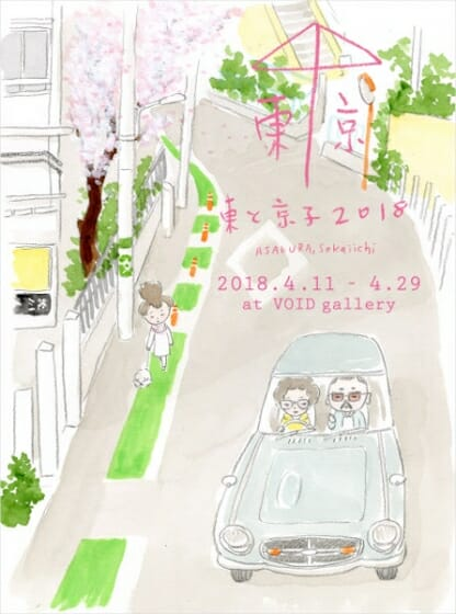 朝倉世界一 個展 「東と京子 2018」