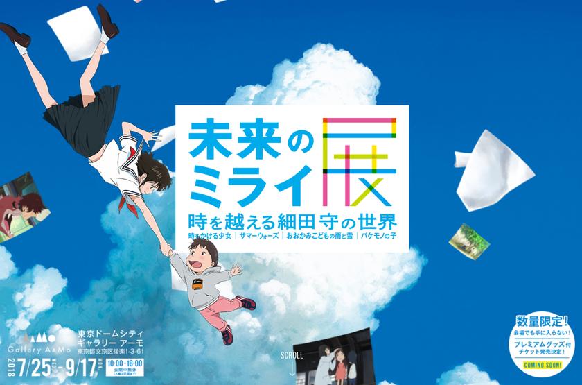 細田守最新作『未来のミライ』の世界が再現される大規模展覧会、「未来のミライ展~時を越える細田守の世界」が7月25日から開催