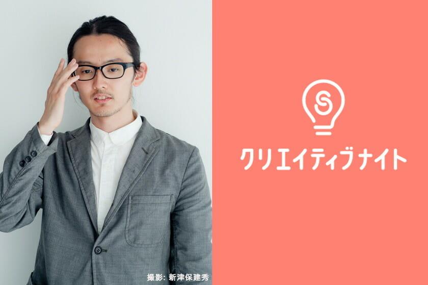 クリエイティブナイト第29回 建築家 藤村龍至トークセミナー
