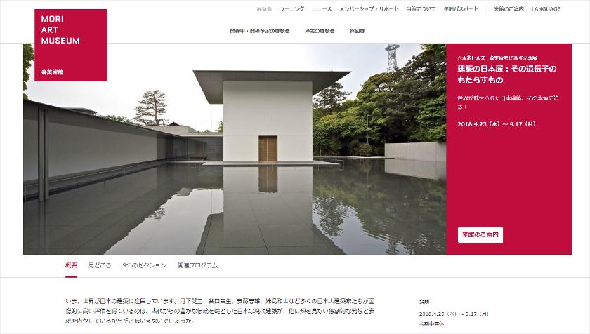日本建築の過去・現在・未来像を照らし出す「建築の日本展:その遺伝子のもたらすもの」が森美術館で4月25日から開催