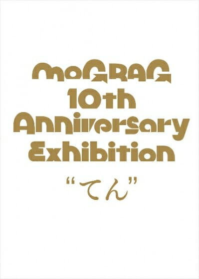 "mograg 10th Anniversary Exhibition""てん"""