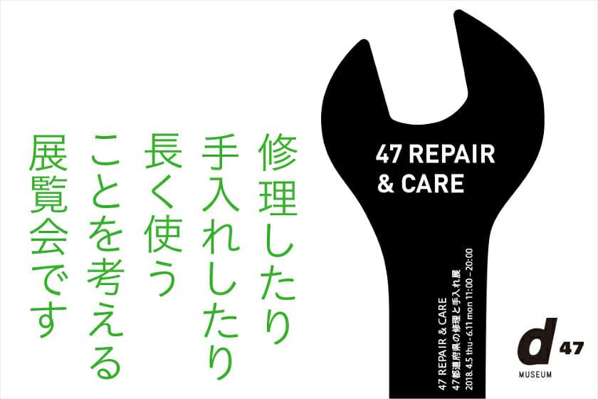 47 REPAIR & CARE-47都道府県の修理と手入れ展-