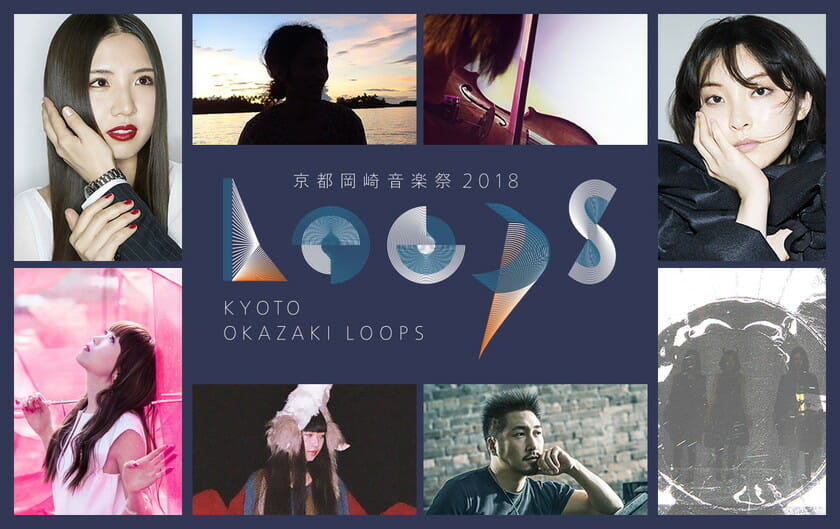 京都岡崎音楽祭2018「OKAZAKI LOOPS」