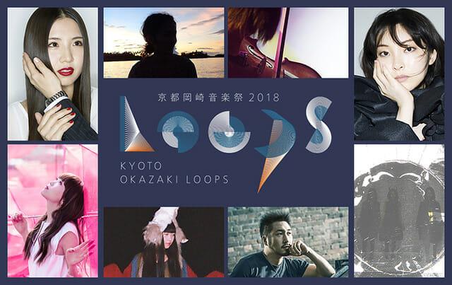 京都が誇る文化ゾーン・岡崎エリア発、多彩なジャンルの音楽祭「京都岡崎音楽祭2018『OKAZAKI LOOPS』」が今年も開催