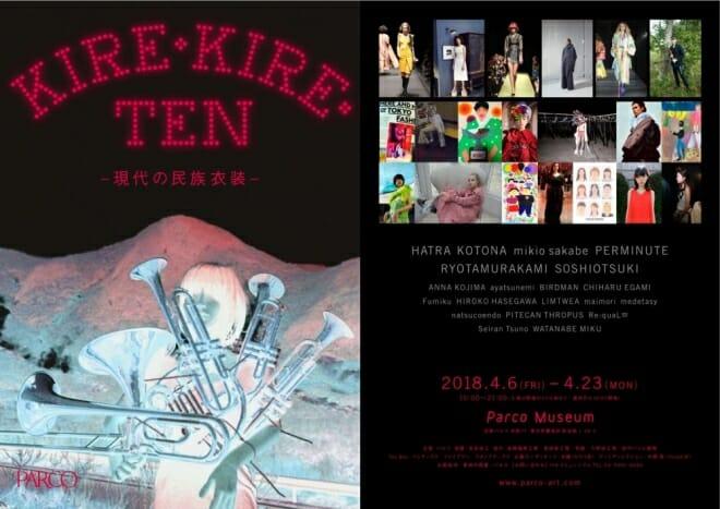 気鋭のファッションデザイナー×繊維企業による「現代の民族衣装」の祭典、「KIRE・KIRE・TEN」が4月6日からパルコミュージアムで開催
