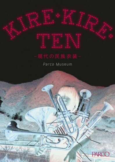 KIRE・KIRE・TEN-現代の民族衣装-