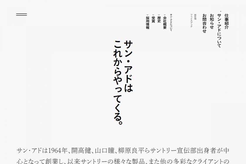 株式会社サン・アドコーポレートサイト (5)