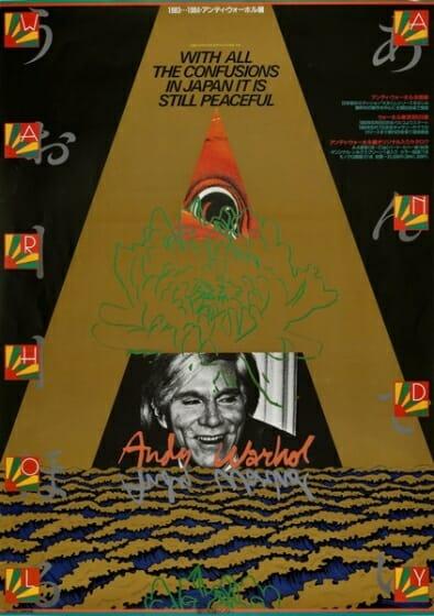 田名網敬一 「1983~1984 アンディ・ウォーホル展」(現代版画センター) 1983年 ポスター 103x72.5cm