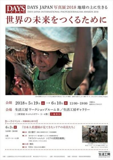 DAYS JAPAN写真展2018 地球の上に生きる世界の未来をつくるために