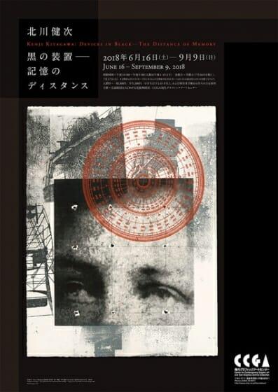 北川健次:黒の装置-記憶のディスタンス