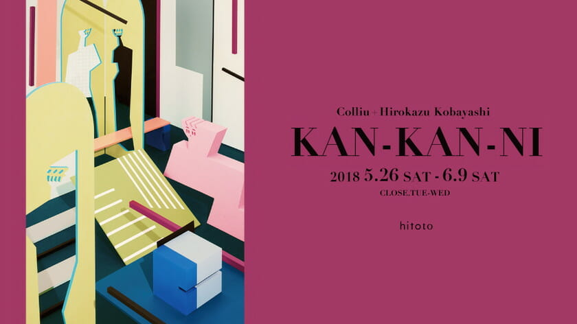 Colliu+Hirokazu Kobayashi「KAN-KAN-NI」