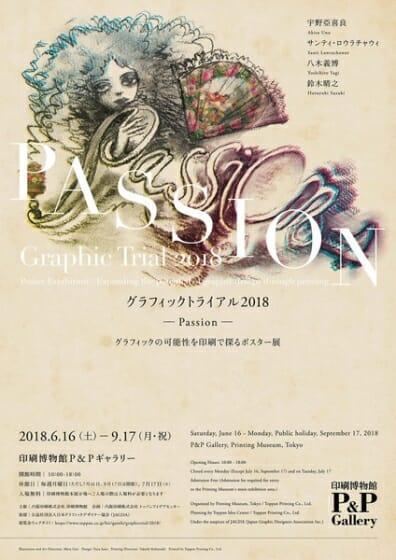グラフィックトライアル 2018 -passion-