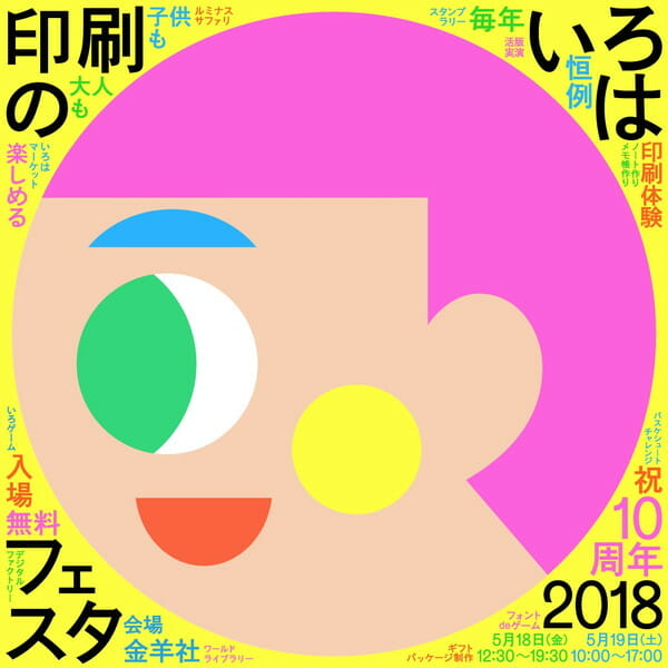 10周年を迎えた印刷のお祭り、「印刷のいろはフェスタ2018」が5月18日と19日の2日間開催
