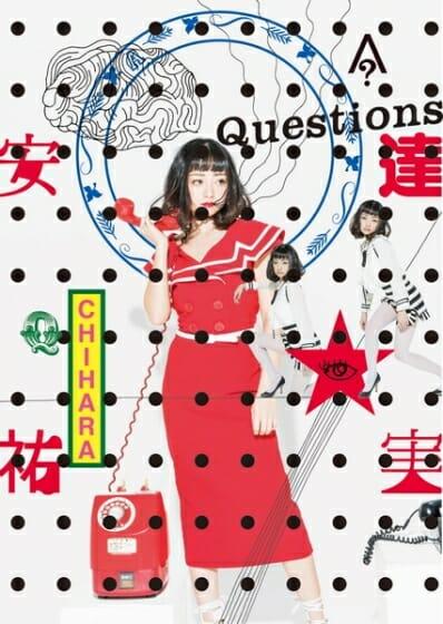 千原徹也×安達祐実によるアート展、「questions~安達と変と新しいをまぜるとアートになる~」展が6月1日から台湾で開催