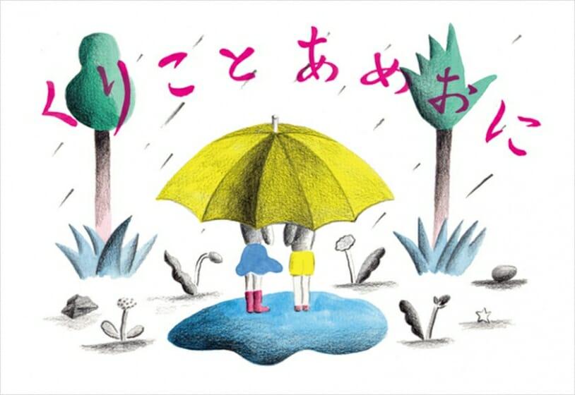 前田ひさえ 個展「くりこ と あめおに」