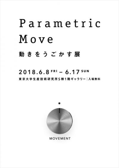 Parametric Move 動きをうごかす展