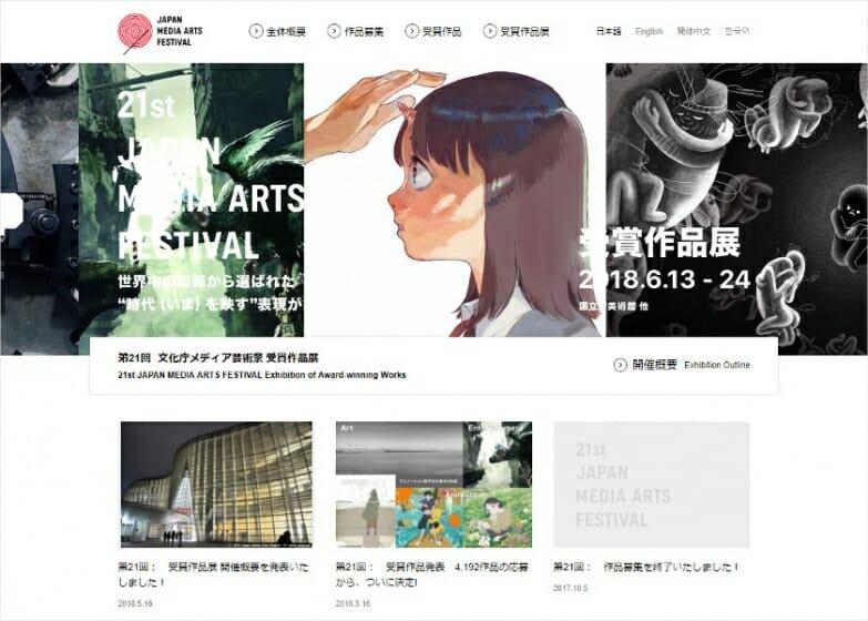2018年度を代表するメディア芸術作品が並ぶ、「第21回文化庁メディア芸術祭受賞作品展」が6月13日から国立新美術館を中心に開催