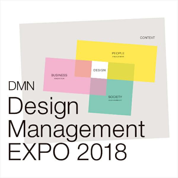 デザインマネジメントエキスポ 2018