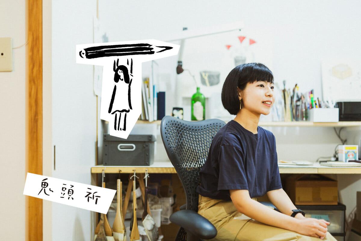 異界がひょっこり顔を出す…?日本画のゆるかわの系譜を軽やかに描く、日本画家/イラストレーター鬼頭祈のお仕事
