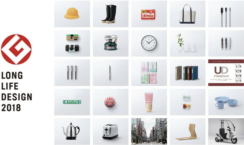 あなたにとって「なくてはならない」商品やサービスは?「グッドデザイン・ロングライフデザイン賞」の推薦を5月23日まで受付中