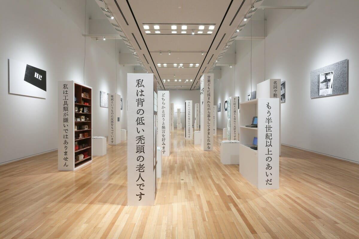 谷川俊太郎展 東京オペラシティ アートギャラリーでの会場風景 「自己紹介」より 2018 撮影:木奥惠三
