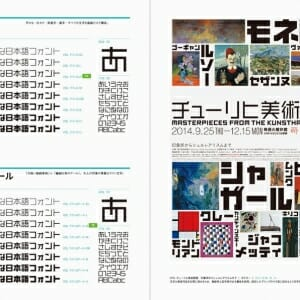 [改訂版]実例付きフォント字典 (5)
