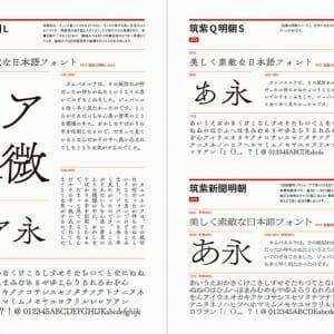 [改訂版]実例付きフォント字典 (7)