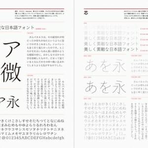 [改訂版]実例付きフォント字典 (9)
