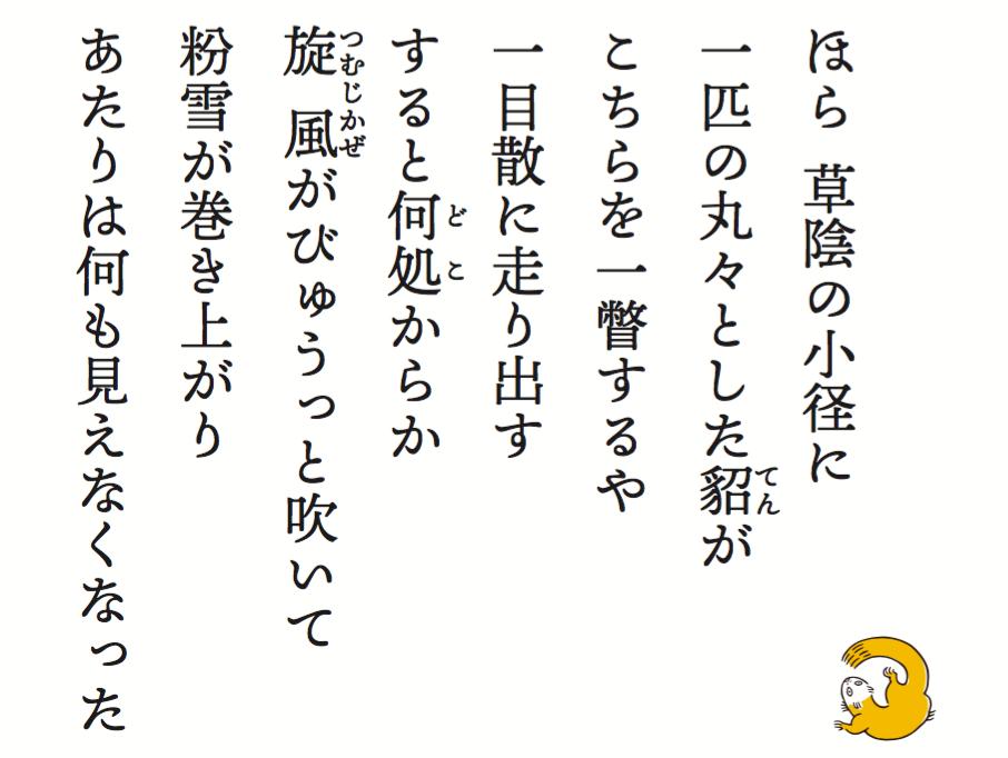 西塚涼子さんのデザインによる新しいアドビオリジナルの和文書体「貂明朝」。躍動感のある手書きの文字の特徴に加え、江戸時代の瓦版印刷に見える運筆の特徴も取り入れられている。伝統的な明朝体の画線の先端を丸め、やや太めに仕上げ、ふところは小さめに処理されている。