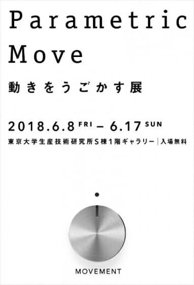 東京大学山中研究室によるプロトタイプ展「Parametric Move 動きをうごかす展」が6月8日から開催
