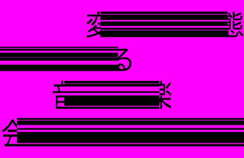 テクノロジーで生まれ変わるオーケストラと音楽、落合陽一×日本フィル「変態する音楽会 -Transforming Orchestra- 」が8月27日に開催