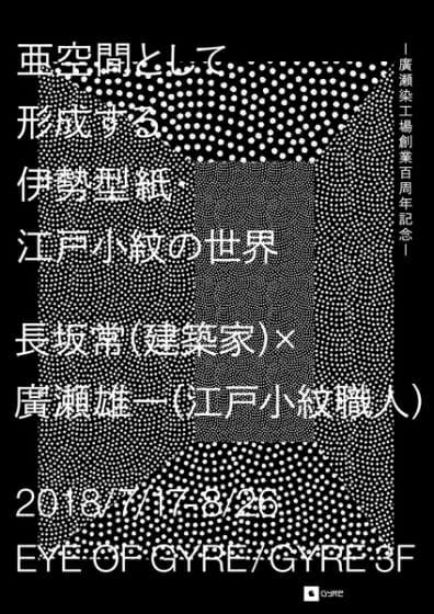 亜空間として形成する伊勢型紙・江戸小紋の世界