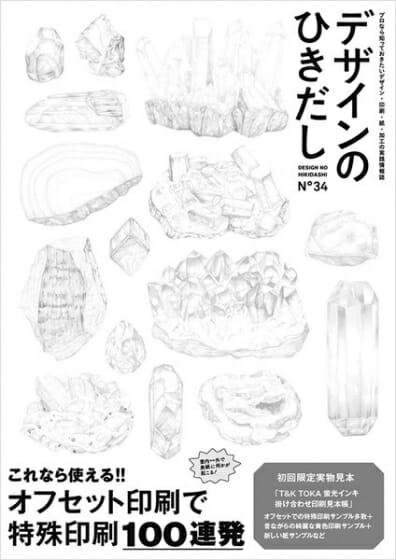 デザインのひきだしPresents アノニマスデザイン史・特別続編