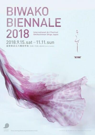 国際芸術祭 BIWAKOビエンナーレ2018